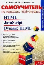 Самоучитель по созданию Web-страниц: HTML, JavaScript и Dynamic HTML