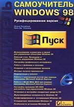 Самоучитель Windows 98