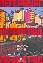 Санкт Петербург, Петроград, Ленинград в русской поэзии. Антология
