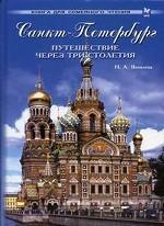 Санкт-Петербург. Путешествие через три столетия