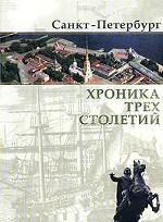 Санкт-Петербург. Хроника трех столетий