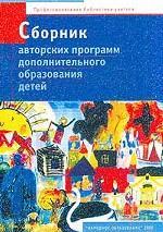 Сборник авторских программ дополнитнельного образования детей