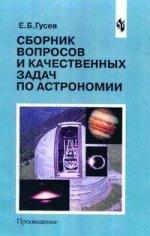 Сборник вопросов и качественных задач по астрономии. Книга для учащихся