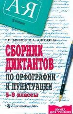 Сборник диктантов по орфографии и пунктуации. 5-9 классы