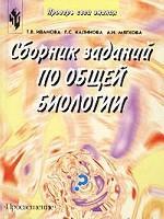 Сборник заданий по общей биологии