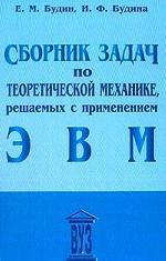 Сборник задач по теоретической механике, решаемых с применением ЭВМ