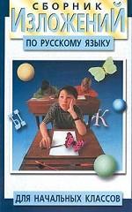Сборник изложений по русскому языку для начальных классов