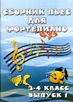 Сборник пьес для фортепиано. Для детских музыкальных школ. Выпуск 1, 3-4 классы