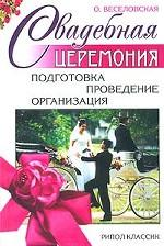 Свадебная церемония. Подготовка, проведение, организация