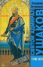 Святой адмирал Ушаков. 1745-1817