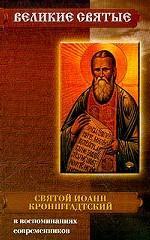 Святой Иоанн Кронштадтский в воспоминаниях современников