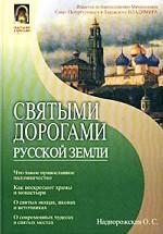 Святыми дорогами Русской земли