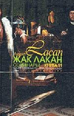 Лакан Ж. Семинары. Кн.3 (Психозы) 1955-1956