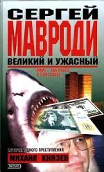 Сергей Мавроди. Великий и ужасный