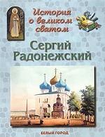Сергий Радонежский. История о великом святом