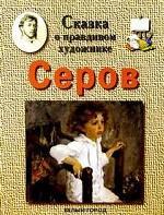 Валентин Серов: сказка о правдивом художнике