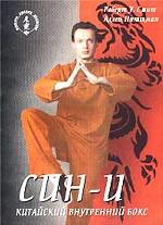 Син-И. Китайский внутренний бокс
