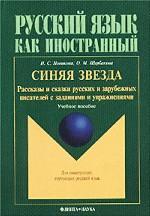 Синяя звезда: Рассказы и сказки русских писателей с упражнениями