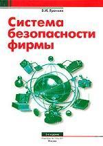 Система безопасности фирмы. 3-е издание