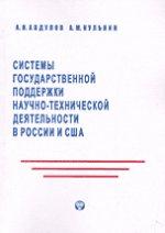 Системы государственной поддержки научно-технической деятельности в России и США