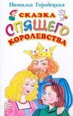 Сказка спящего королевства