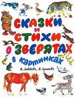 Сказки и стихи о зверятах в картинках В. Лебедева, В. Сутеева