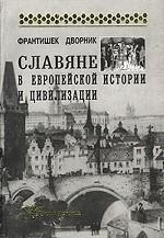 Славяне в европейской истории и цивилизации