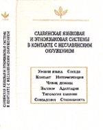 Славянская языковая и этноязыковая системы в контакте с неславянским окружением