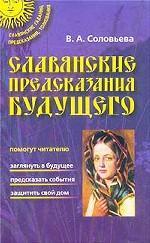 Славянские предсказания будущего