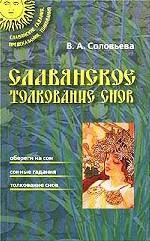 Славянское толкование снов