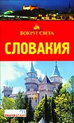 "Словакия. Путеводители ""Вокруг Света"""