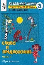 Русский язык. Слово и предложение. Учебник-тетрадь. Часть 1, 3 класс