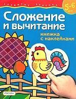 Сложение и вычитание. Книжка с наклейками. Для детей 5-6 лет