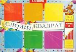 Сложи квадрат. Интеллектуальная игра для детей 3-4 лет. Часть 3