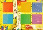 Сложи квадрат. Интеллектуальная игра для детей 4-5 лет. Часть 5