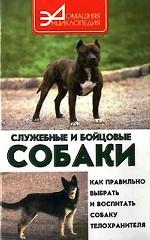 Служебные и бойцовые собаки