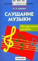 Слушание музыки. Методическое пособие