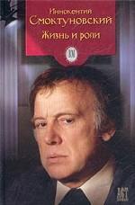 Иннокентий Смоктуновский. Жизнь и роли