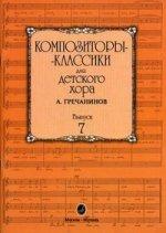 Со двора, со дворика. Русские народные игры-хоровводы для детей младшего возраста. Выпуск 1