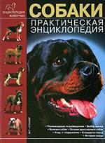 Собаки. Практическая энциклопедия