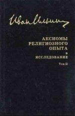 Собрание сочинений. Аксиомы религиозного опыта. В 2-х томах