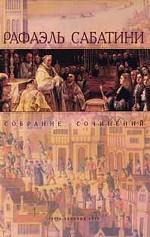Собрание сочинений. Том 1. Фаворит короля. Энтони Уайлдинг