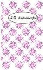 Собрание сочинений в 10 томах. Том 10. Книга 1