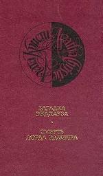 Собрание сочинений. В 13-ти томах. Том 10