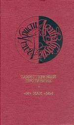 Собрание сочинений. В 13-ти томах. Том 4