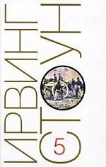 Собрание сочинений. Том 5. Любовь вечна, или Мэри Тодд и Авраам Линкольн