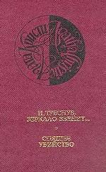 Собрание сочинений. В 13-ти томах. Том 8