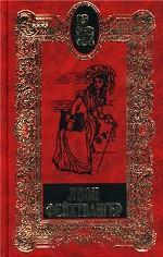 Собрание сочинений. Том 16. Мудрость чудака, или Смерть и преображение Жана-Жака Руссо