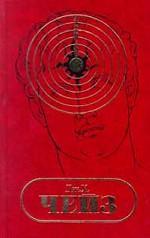 Собрание сочинений в 30 томах. Том 11