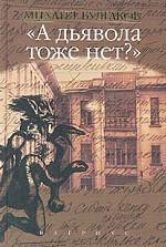 """Сочинения в четырех томах. Том 4. """"А дьявола тоже нет?"""""""